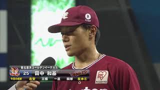 イーグルス・田中選手のヒーローインタビュー動画。 2018/07/21 埼玉西...