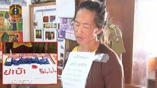 ຂ່າວ ປກສ (LAO PSTV News) | 23-08-2017 ປກສ ເມືອງ ອະນຸວົງ ຈັບຕົວຜູ້ຄ້າຂາຍຢາເສບຕິດພ້ອມຂອງກາງ 5,444 ເມັດ