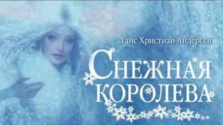 Снежная королева - Андерсен (Аудиосказка)