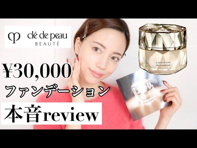 3万円のファンデーションって・・・?!