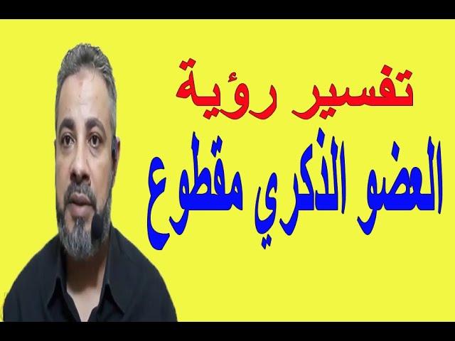 تفسير رؤية ذكر الرجل مقطوع في المنام اسماعيل الجعبيري Youtube