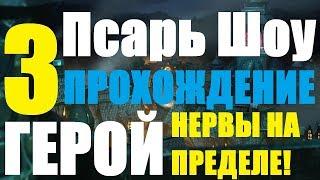 ОХОТА НА МОНСТРОВ, Ведьмин лес, ПСАРЬ ШОУ, НЕРВЫ НА ПРЕДЕЛЕ (Hearthstone )