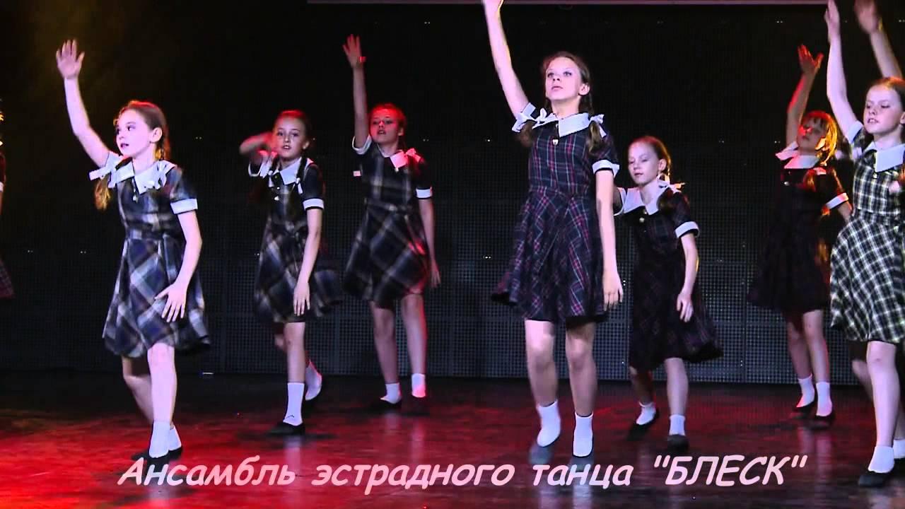 Ансамбль эстрадного танца БЛЕСК танец Память сердца - YouTube