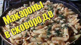 Макароны в сковороде. Как правильно приготовить макароны в сковородке