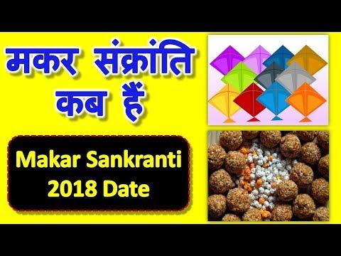 makar-sankranti-2018-date