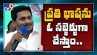 CM Jagan to launch and#39;Nadu Neduand#39; programme on Childrens Day