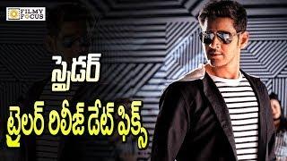 Spyder movie release date fixed | mahesh babu | ar murugadoss | rakul  - filmyfocus.com