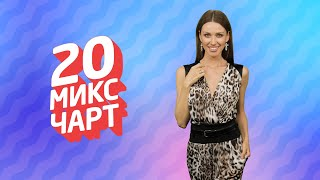 ТОП 20 МИКС ЧАРТ | 1HD Music Television (183 выпуск)