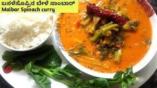 ಮಗಳರ  ಬಸಳ ಸಪಪನ ಬಳ ಸಬರ  Manglore Palak Sambhar  Malbar Spinach Curry