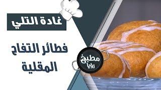 فطائر التفاح المقلية - غادة التلي