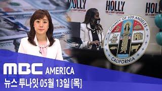 """2021년 5월 13일(목) MBC AMERICA - """"매달 1천 달러 지급"""" 기본소득 추…"""
