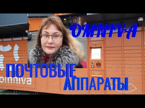 Omniva Post24.Посылка через Омнива автоматы.Почта Эстонии
