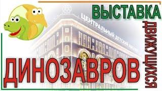 Выставка динозавров 2016 в Москве в Центральном Детском Магазине