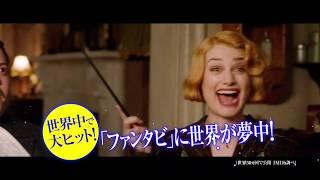 映画『ファンタスティック・ビーストと黒い魔法使いの誕生』映評編15秒【HD】2018年11月23日(金・祝)公開