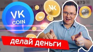 VKcoin как продают,  как кидают на деньги – ЧЁРНЫЙ СПИСОК #71