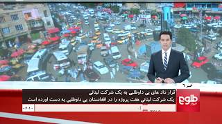TOLOnews 6pm News 29 August 2017 / طلوع نیوز، خبر ساعت شش، ۰۷ سنبله ۱۳۹۶