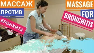 МАССАЖ от БРОНХИТА | MASSAGE - the remedy for bronchitis