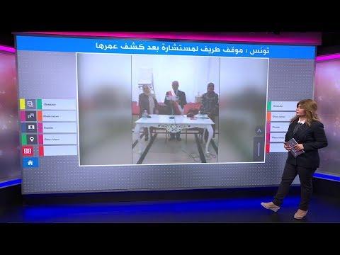موقف طريف لمستشارة تونسية غضبت لذكر عمرها أمام الناس!  - نشر قبل 1 ساعة