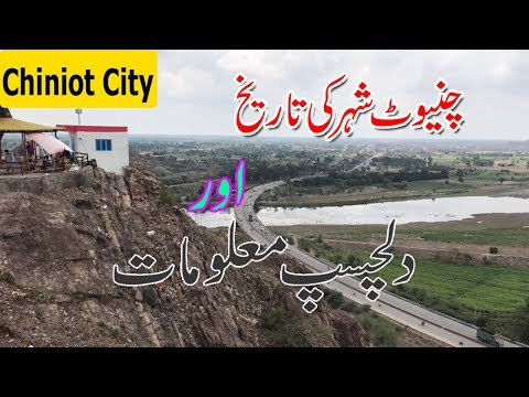 Facts about Chiniot & History of Chiniot City - Urdu Talk Show