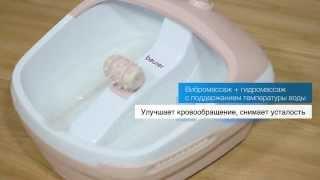 Гидромассажная ванна для ног Beurer FB25(Гидромассажная ванна для ног Beurer FB25 можно купить тут: ..., 2015-07-28T14:36:56.000Z)