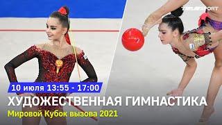 Художественная гимнастика Мировой Кубок вызова 2021