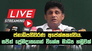 sajith-premadasa-special-press-conference