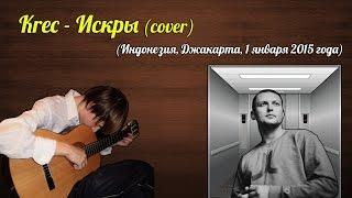 Krec - Искры (кавер из лифта Индонезии)(Музыкальный кавер на песню Krec -