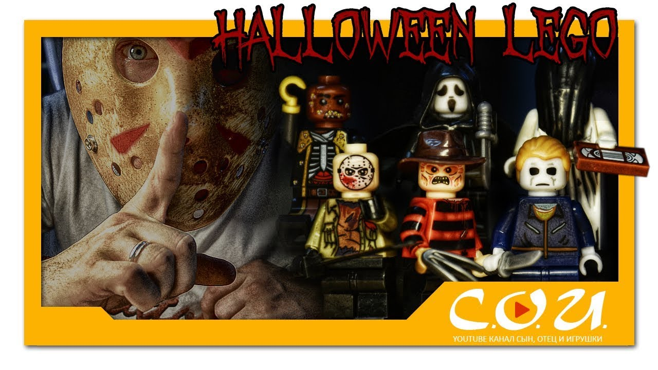 Лучшие фигурки LEGO на HALLOWEEN 2017 | Freddy Krueger, Scream .