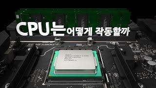 CPU는 어떻게 작동할까?