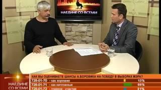 Наедине со всеми: Дмитрий Корчинский 01.10.2015