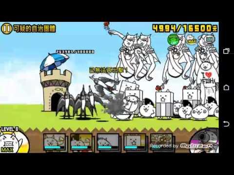 貓咪大戰爭臺版 1星26-4 可疑的自治團體 平民隊攻略 - YouTube