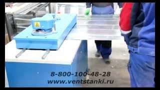 Оборудование для производства воздуховодов(Оборудование для производства. Учебное видео по производству воздуховодов прямоугольного типа. Оборудова..., 2013-07-31T09:52:36.000Z)