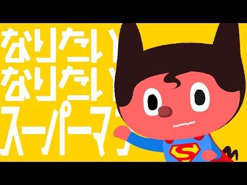 ぼっちぼろまる - なりたいなりたいスーパーマン (Official Lyric Video)