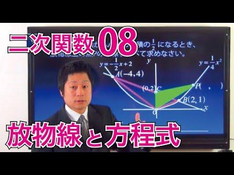 中学 数学(r-08 放物線と方程式 ... : 一次関数の利用 問題 : すべての講義