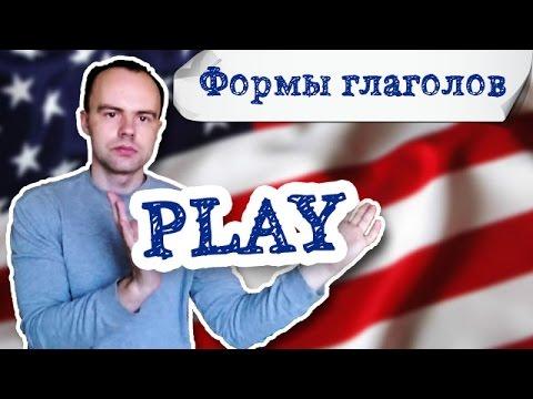 3 форма глагола Play. Первая вторая третья форма