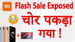Xiaomi flash sale EXPOSED | चोर पकड़...