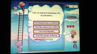 Photo Play GR Game: Amore mio