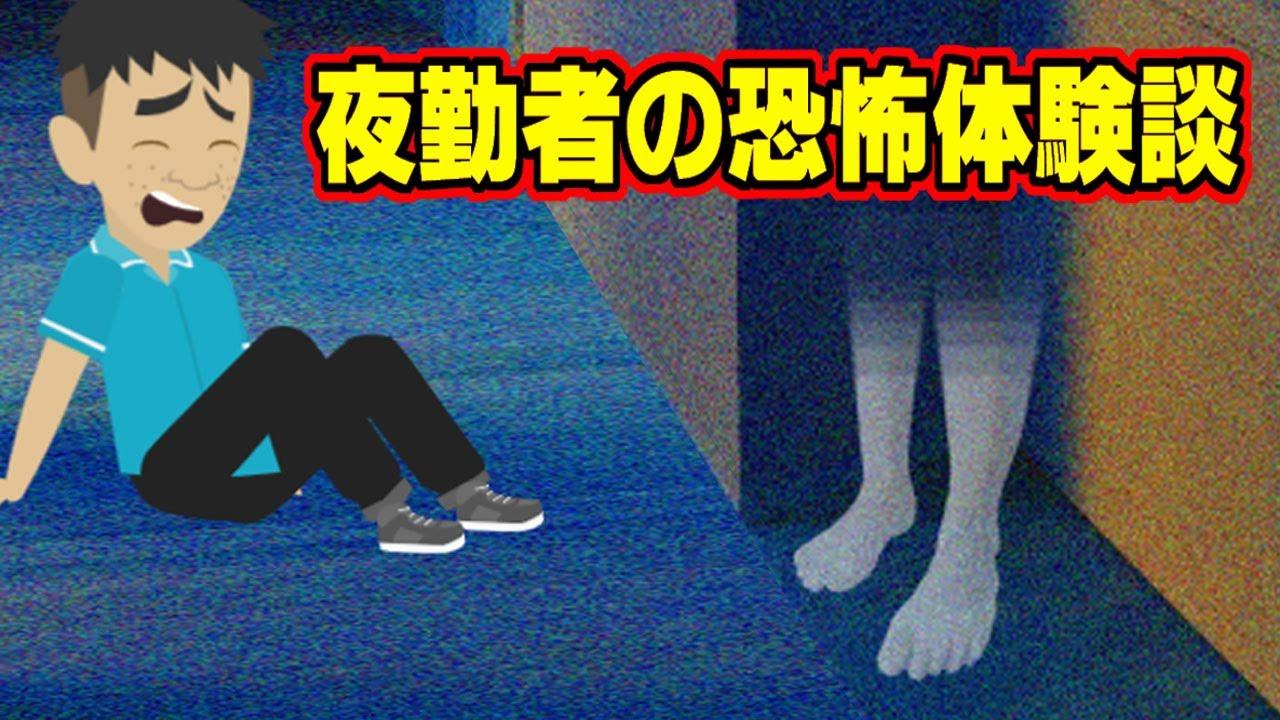 【怖い話アニメ】夜勤者の恐怖体験談(幽霊が動き出す真夜中に勤務している方の恐怖体験談をお送りします)