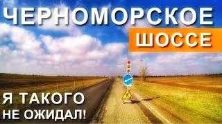 Черноморское шоссе. УДИВИТЕЛЬНО как быстро идет строительство дороги Евпатория - Черноморское