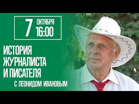 История журналиста и писателя с Леонидом Ивановым