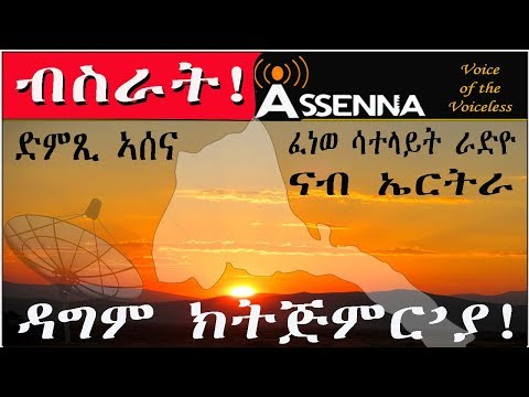 VOICE OF ASSENNA: relaunches daily satellite radio broadcasting to Eritrea  - ፈነወ ሳትላይት ኣሰና ናብ ኤርትራ