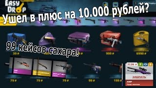 Открыл 99 кейсов сахара! Ушел в плюс на 10000 рублей! EasyDrop!