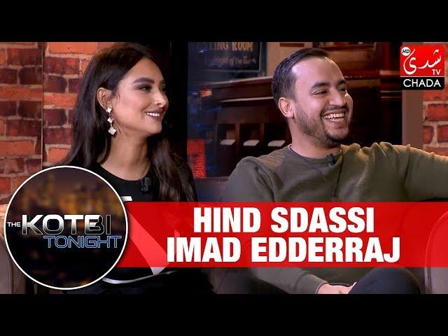 THE KOTBI TONIGHT : HIND SDASSI et IMAD EDDERRAJ - الحلقة الكاملة