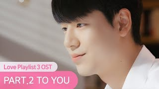 Baixar [Love Playlist 3 OST Part.2] Kim Min Seok - To you