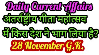 28 November Current Affairs./Daily current affairs/Grand knowledge hub