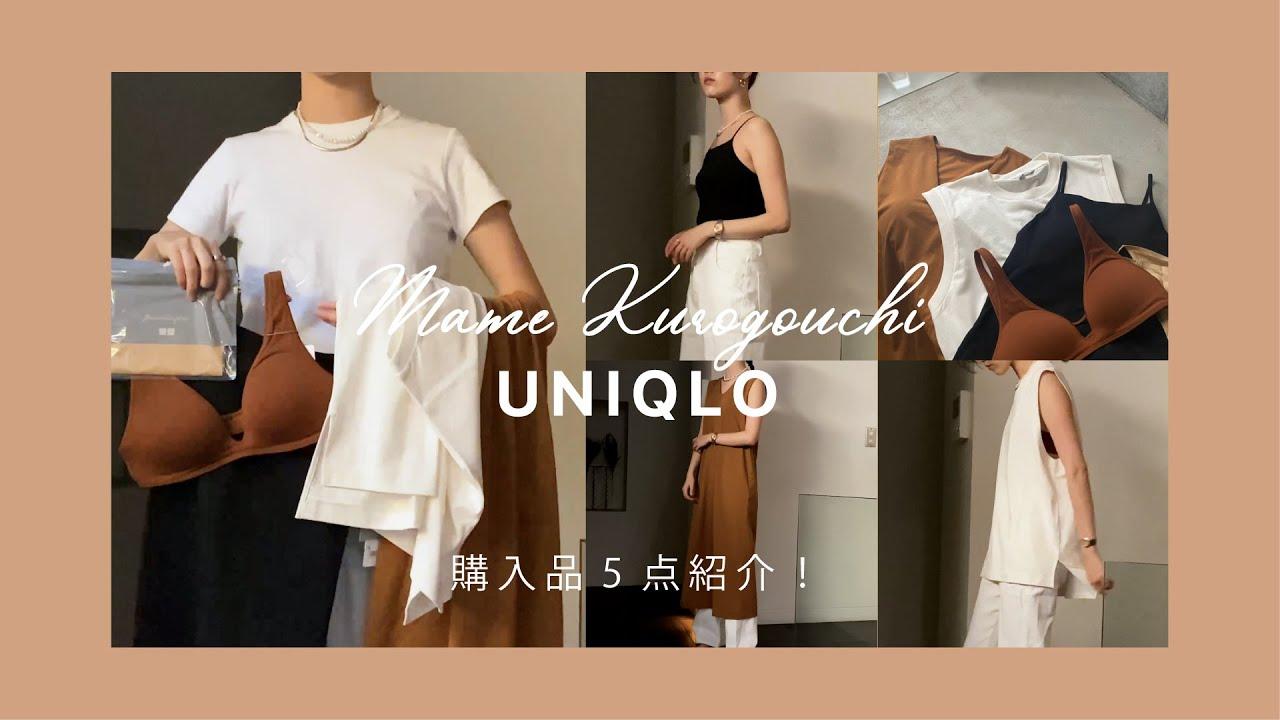 [UNIQLOxMame]購入品5点速攻レビュー! mame kurogouchiコラボ #ユニクロ