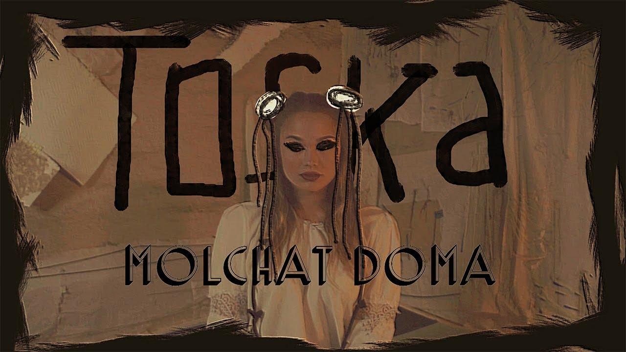 Download Molchat Doma - Toska (dir. by @blood.doves) Official Lyrics Video ENG subtitles