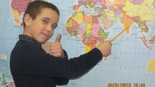 Уроки географии. Проект