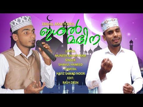 ഇശൽ-മദീന-short-song-|-nabidina-song-|-whatsapp-status