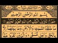 Holy Quran | Juz/Para-26 | By Sheikh Saud Ash-Shuraim | Full With Arabic Text HD